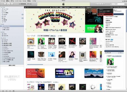 iTunesのログアウト