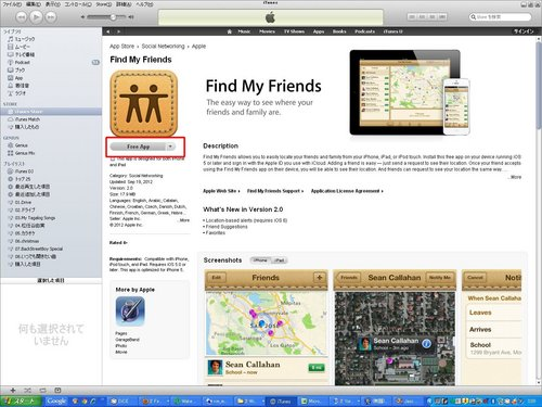Find My Friend App 説明画面