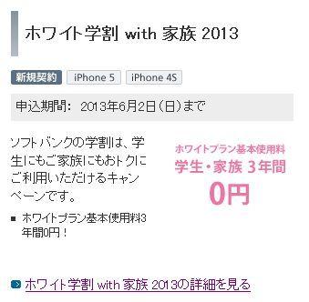 2013_softbank_gakuwarilast.jpg