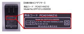A01HWアダプター交換.jpg