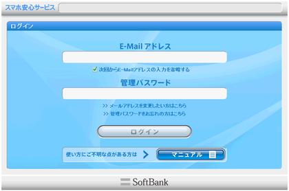 スマホ安心サービス管理画面.png