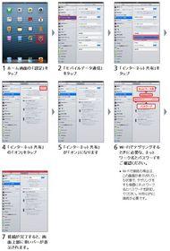 テザリング_インタネット共有をONにする方法.jpg