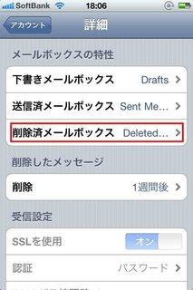 メール削除5.jpg