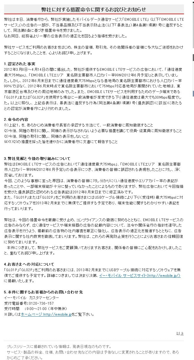 弊社に対する措置命令に関するお詫びとお知らせ|報道発表資料|イー・アクセス.jpg