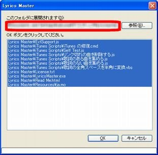 LyricsMaster2.JPG