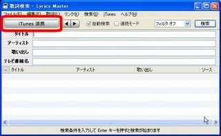 LyricsMaster24.JPG