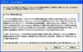 LyricsMaster5.JPG