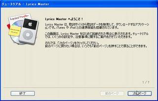 LyricsMaster6.JPG