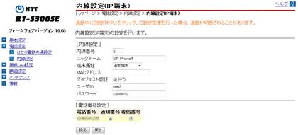 RT-S300SE_内線設定例.png