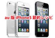 au版iphone5節約レシピキャッチ画像.jpg