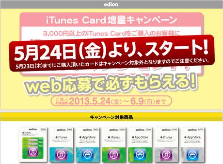エディオンitunesカード増量キャンペーン