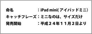 iPadフレーズ.jpg