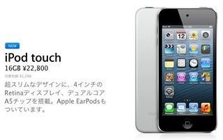 iPodtouch-16GB.jpg