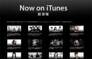 iTunesで配信するようになったSonyMusicjpg.jpg