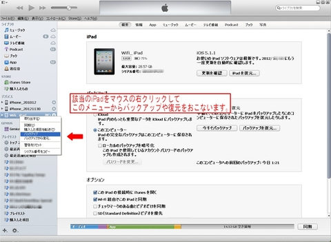 iTunesのバックアップ復元法.jpg