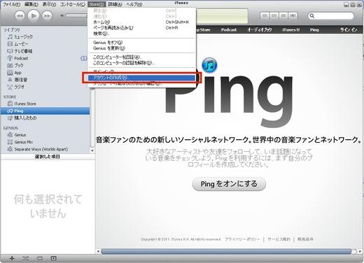 iTunes_newAcc.jpg