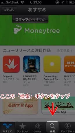 AppStoreアプリ検索画面