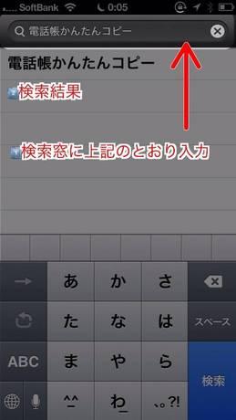 AppStoreアプリ検索完了
