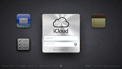 icloudweb2.jpg