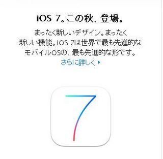 ios日本語サイト