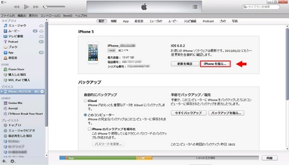 iphone_復元.jpg