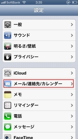 iphone_gmail0.jpg