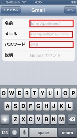 iphone_gmail3.jpg