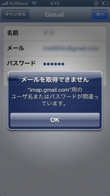 iphone_gmail3a.jpg