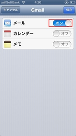 iphone_gmail4.jpg