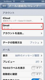iphone_gmail5.jpg