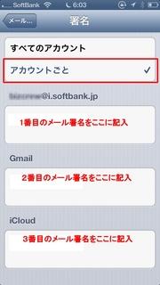 iphone_syomei2.jpg