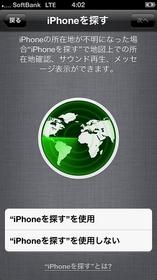 iphont_init10.jpg