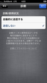 iphont_init12.jpg