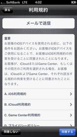 iphont_init9.jpg