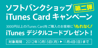 itunes_canpaign.png