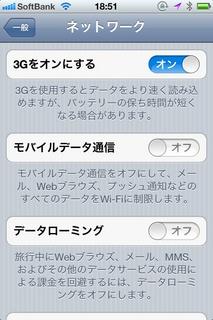 mobiledata_off.jpg