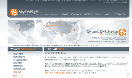 mydns_ope6.png