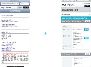 mysoftbank改善後.png