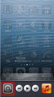 画面ロックアイコンが表示された状態