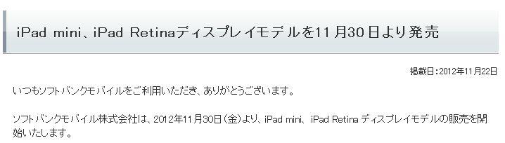 softbank_ipadmini.jpg