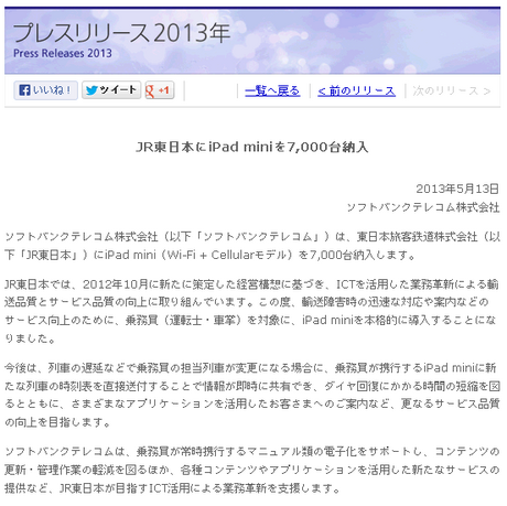 JR東日本にiPad miniを7千台納入